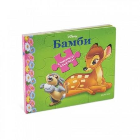 Disney bambi slikovnica slagalica ( EGM1013 )