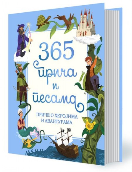 365 priča i pesama - priče o herojima i avanturama ( 931 )