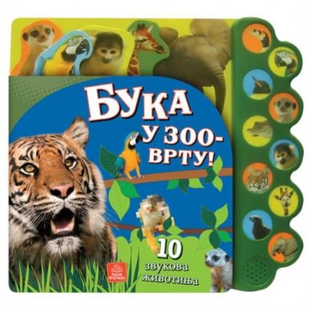 10 zvukova životinja - Buka u Zoo Vrtu ( 874 )