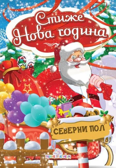 Stiže nova godina - broš slikovnica ( 755 )