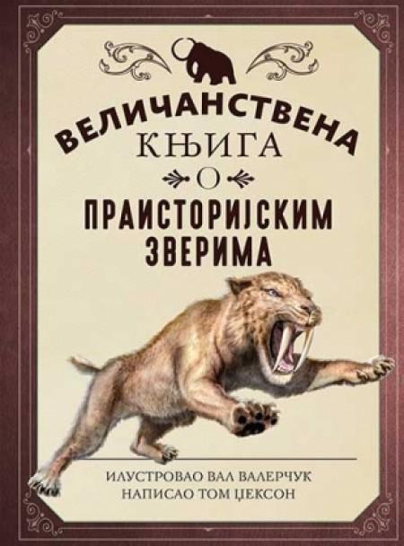 VELIČANSTVENA KNJIGA O PRAISTORIJSKIM ZVERIMA - Tom Džekson i Rudolf Farkas ( 9264 )