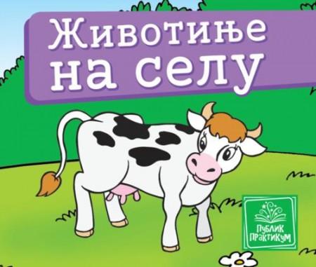 Životinje na selu - mala kartonska slikovnica ( 631 )