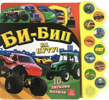 10 zvukova vozila Bi - Bip na putu ( 859 )