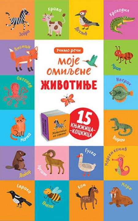 MOJE OMILJENE ŽIVOTINJE - 15 knjižica - kockica ( 9856 )