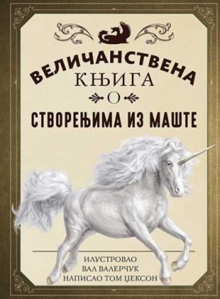VELIČANSTVENA KNJIGA O STVORENJIMA IZ MAŠTE - Tom Džekson i Rudolf Farkas ( 9265 )